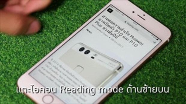 แบไต๋ทิป! 5 เทคนิค ใช้ Safari บน iPhone ให้สะดวกยิ่งขึ้น