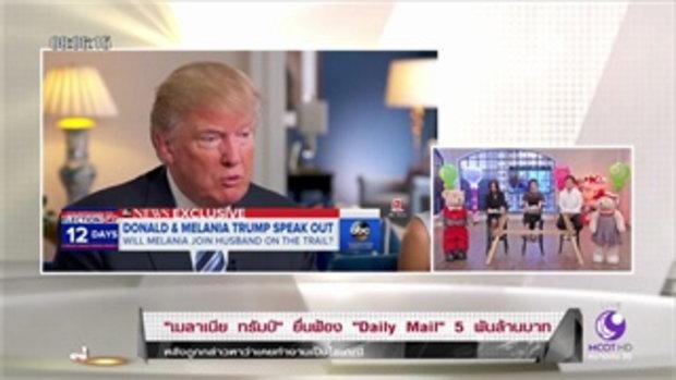 """ตื่นมาคุย ปรี๊ดดดจัด!!! """" เมลาเนีย """" ยื่นฟ้อง """"Daily Mail"""" หลังถูกกล่าวหาว่าเป็นโสเภณี"""