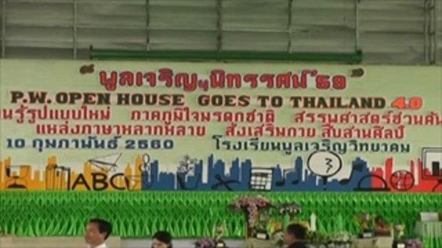 Sakorn News : งานพูลเจริญนิทรรศน์ 59