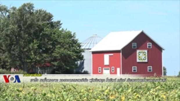 เจาะใจชนชั้นแรงงานและเกษตรกรอเมริกัน ฐานคะแนนเสียง 'ทรัมป์' กับอนาคตนโยบายการค้าเสรี
