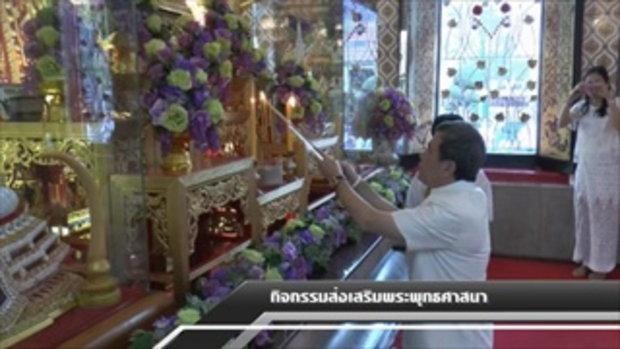 Sakorn News : กิจกรรมส่งเสริมและเผยแพร่พระพุทธศาสนาเนื่องในวันมาฆบูชา