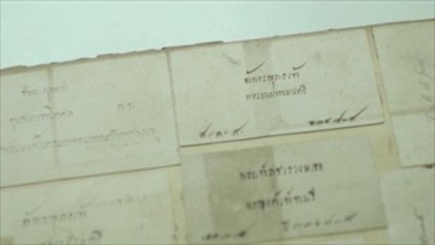 คลิปอ๊อด อ๊อด : มาดู ส.ค.ส. ยุคแรกในไทยกันเถอะ
