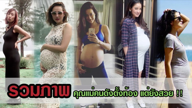 รวมภาพคุณแม่คนดังตั้งท้อง แต่ยังสวย !!