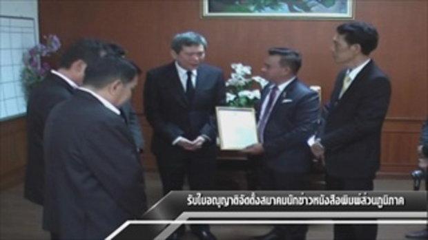Sakorn News : รับใบอนุญาตจัดตั้งสมาคมนักข่าวหนังสือพิมพ์ส่วนภูมิภาค