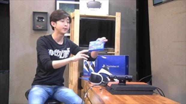 รีวิว PlayStation VR ชุดเต็ม เกมน่าเล่นไหม คุ้มไหมที่จะซื้อ