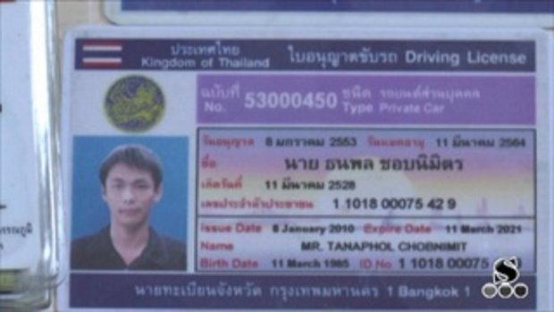 Sakorn News : ตำรวจจับกุมอดีตคนขับรถสนามบินค้ายาเสพติด