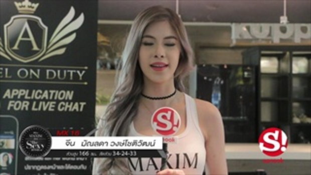 MX 16 จีน - มัณลดา วงษ์โชติวัฒน์