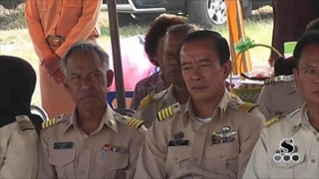 Sakorn News : พิธีเปิดสะพานคอนกรีตเสริมเหล็ก