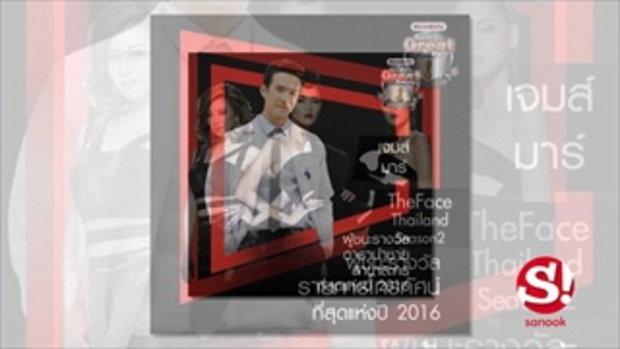 ผลรางวัลดาราเดลี่ 2016 Daradaily The Great Awards ครั้งที่ 6