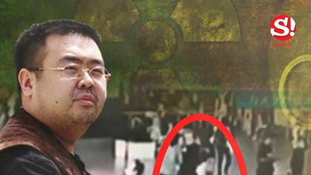 มารู้จักสารพิษ ที่ฆ่าพี่ชายผู้นำเกาหลีเหนือ โดนแล้วมีสิทธิตายเกือบ 100%