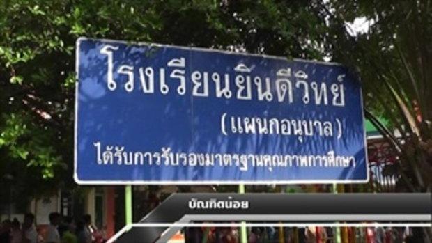 Sakorn News : โรงเรียนยินดีวิทย์จัดงานบัณฑิตน้อย ประจำปี 2559 เพื่อให้เกิดความภาคภูมิใจที่ประสบผลสำเ