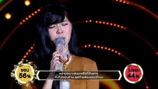 เพลง ยอมจำนนฟ้าดิน - ตันหยง มหาวัน | ร้องแลก แจกเงิน Singer takes it all | 5 มีนาคม 2560