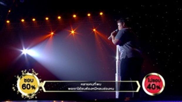 เพลง หัวใจถวายวัด - ฟ้า นภัสสร | ร้องแลก แจกเงิน Singer takes it all | 5 มีนาคม 2560