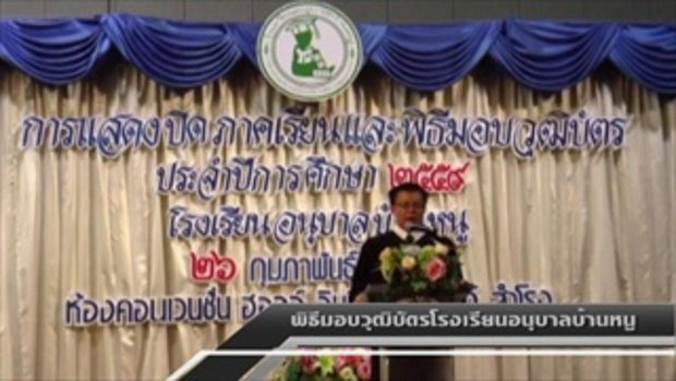 Sakorn News : พิธีมอบวุฒิบัตรโรงเรียนอนุบาลบ้านหนู