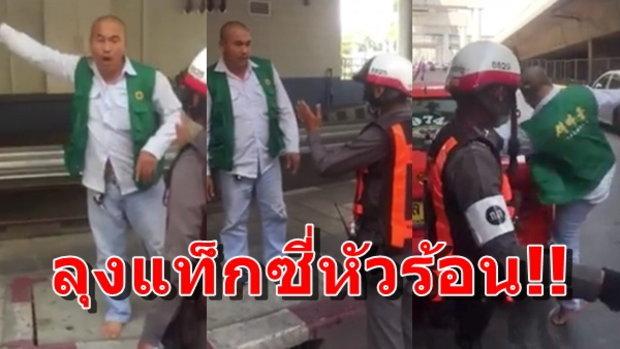 ลุงแท็กซี่หัวร้อน! ขับฝ่าไฟแดงมา ถูกตำรวจเรียก ฉุนจัดเตะรถตัวเองระบายอารมณ์