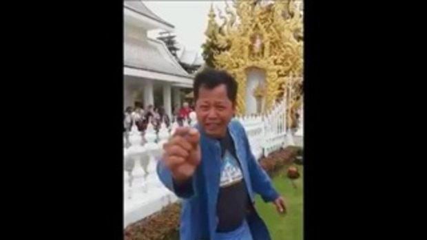 อ. เฉลิมชัย โฆษิตพิพัฒน์ ลั่น !! อย่าอ้างชื่อกู ไปเกี่ยวข้องกับการเมือง