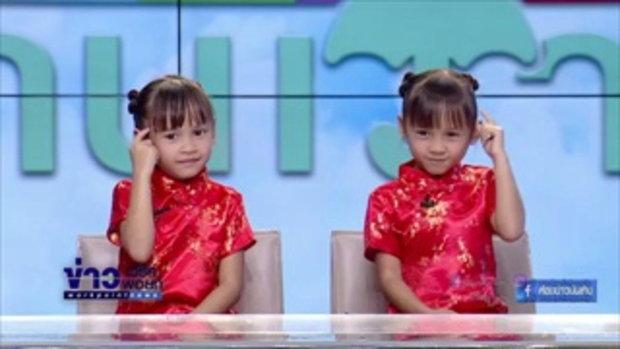 อากาศบ้านเรา กับสอง ประภาศรี และฝาแฝดน้องอุ๋มอิ๋มในวันตรุษจีน I อากาศบ้านเรา EP11 OA 26 01 60