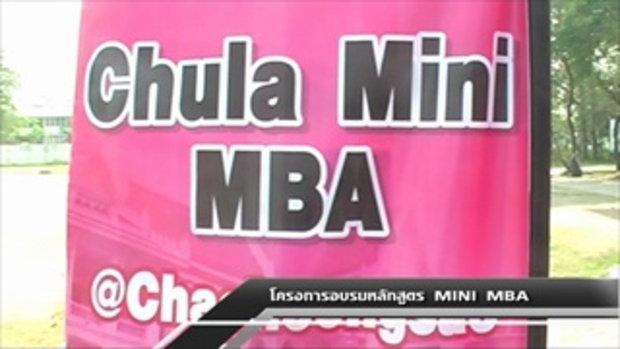 Sakorn News : โครงการอบรมหลักสูตร  MINI  MBA