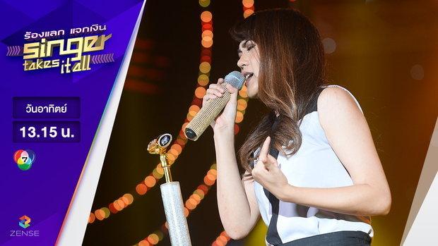 เพลง ชู้รัก - น้ำ ประภัสสร | ร้องแลก แจกเงิน Singer takes it all | 12 มีนาคม 2560
