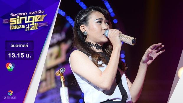 เพลง I don't want to miss a thing - น้ำ ประภัสสร | ร้องแลก แจกเงิน Singer takes it all | 12 มีนาคม 2