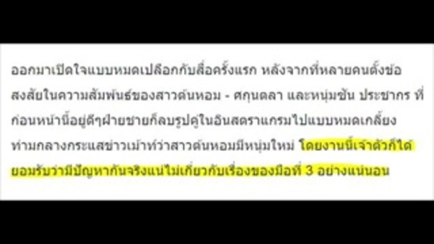 ระบายหมดเปลือก!!!! ต้นหอม ยันยังไม่เลิกซัน แถมฝากคำนี้ถึงซันด้วยคำพูดแบบนี้!! อ่านแล้วฟินสุดๆ!!