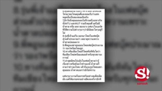 สรุปดราม่า missuniversethailand หลัง แก้ม กวินตา โพสต์เป็นนัย โยง น้ำตาล