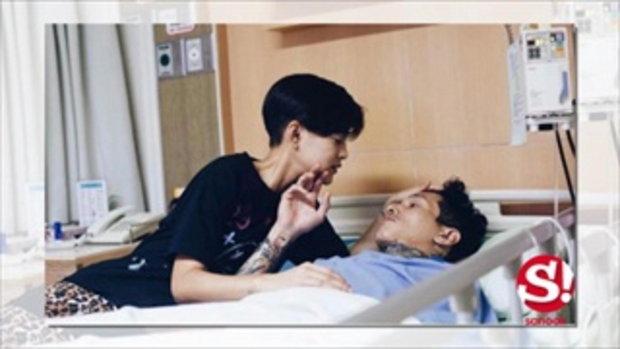 สายป่าน โพสต์ซึ้งหลังแฟนหนุ่มออกจากห้องผ่าตัด