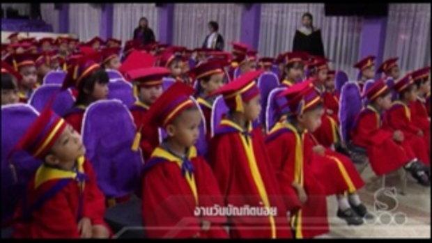 Sakorn News : กิจกรรมวันบัณฑิตน้อยโรงเรียนวัดด่านสำโรง