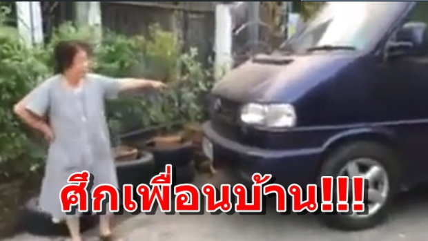 แชร์ว่อน !! คนขับรถตู้ vs เพื่อนบ้านรุ่นเดอะ ใครผิดใครถูก ช่วยกันตัดสิน