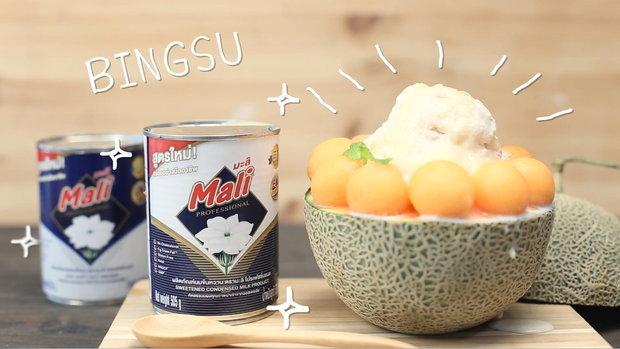 Melon Bingsu - น้ำแข็งไสเกาหลียอดฮิตฉบับโฮมเมด