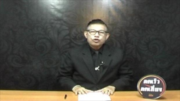 Sakorn News : ประชุมคณะอนุกรรมการคุ้มครองคนไร้ที่พึ่งจังหวัดฉะเชิงเทรา ครั้งที่ 1 ประจำปี 2560
