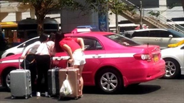 ชินตา คลิปแท็กซี่ปฏิเสธผู้โดยสาร ต้องต่อรองราคา มิเตอร์ไม่กด