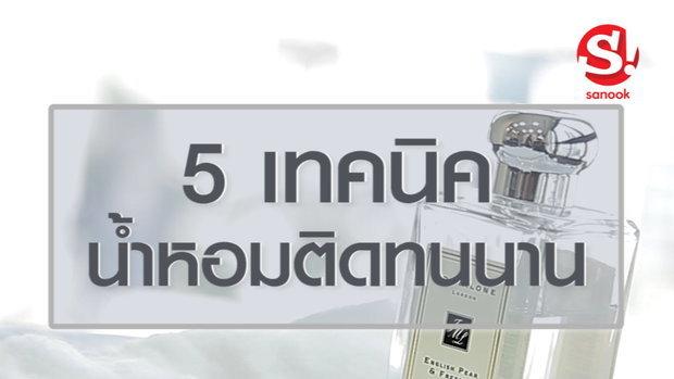 5 เทคนิคที่ทำให้กลิ่นน้ำหอมติดทนนานตลอดทั้งวัน