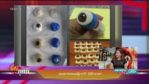 มอบตาปลอมแด่ผู้ยากไร้ 999 ดวงตา - ยกทัพบรรเทาทุกข์ | 15 มีนาคม 2560 (2/2)