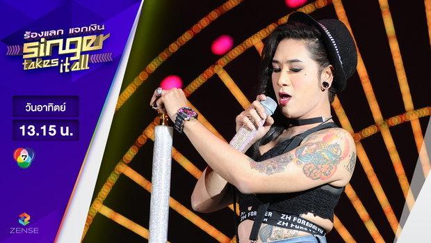 เพลง อ้าว - เบนซ์ อานนท์ | ร้องแลก แจกเงิน Singer takes it all | 26 มีนาคม 2560
