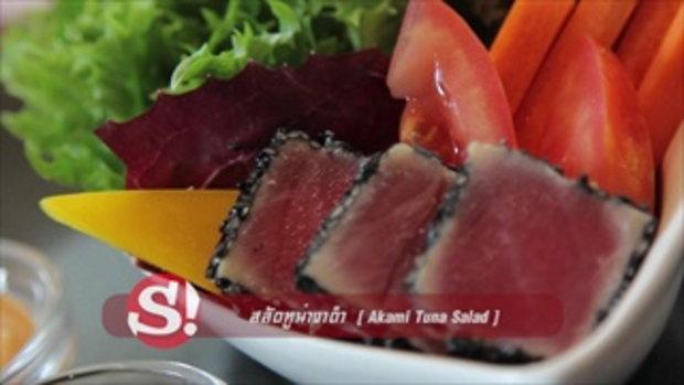บุกร้านอาหารญี่ปุ่นเมนูสุดหรูกับราคาที่ใครๆก็เอื้อมถึง