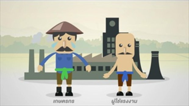 แนวคิด 3 สูง 1 ต่ำ ฉบับเข้าใจง่าย คนไทยพ้นจน