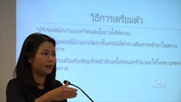 ชุมชนไทยในอเมริกาจัด Workshop รับมือนโยบายตรวจคนเข้าเมือง 'ปธน. ทรัมป์'
