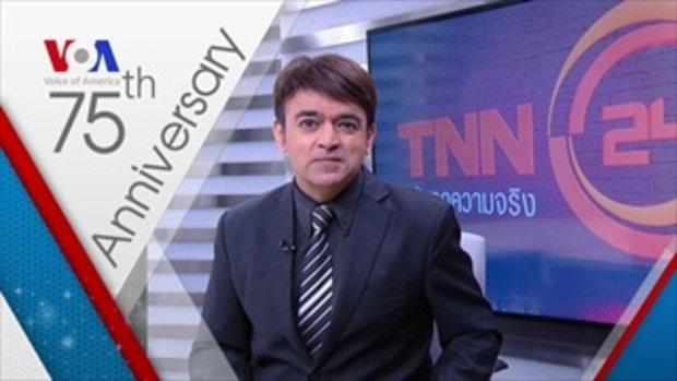 คำอวยพรครบรอบ 75 ปีสถานีพันธมิตรของวีโอเอ ในประเทศไทย โดยสถานีโทรทัศน์ TNN 24