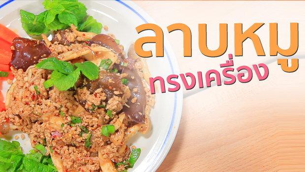 Sanook Good Stuff : สูตรลาบหมูทรงเครื่อง แซ่บ ซี๊ด ทำง่าย อร่อย ไม่ง้อร้าน