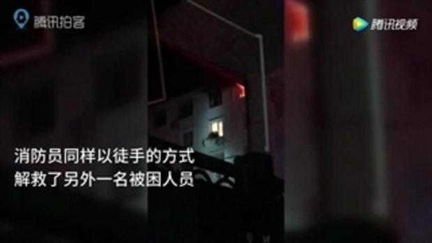 กู้ภัยจีนคว้าตัวช่วยหญิงหมดแรง เกาะขอบหน้าต่างชั้น 6 ตึกไฟไหม้