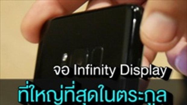 Samsung Galaxy S8 สมาร์ทโฟนสุดล้ำ จอไร้ปุ่มไร้ขอบ กล้อง 12 ล้านพิกเซล