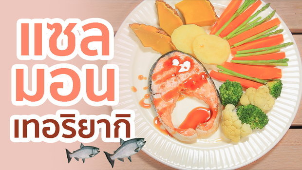 Sanook Good Stuff : สูตรแซลมอนเทอริยากิ คลีนๆ เพื่อคนรักสุขภาพ