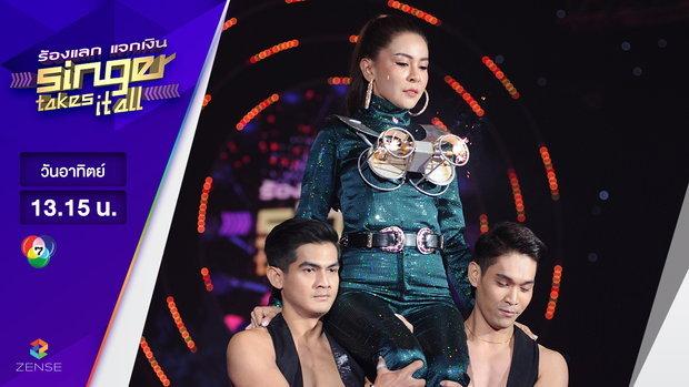ร้องแลก แจกเงิน Singer takes it all - EP.13 | 02 เมษายน 2560 [FULL]