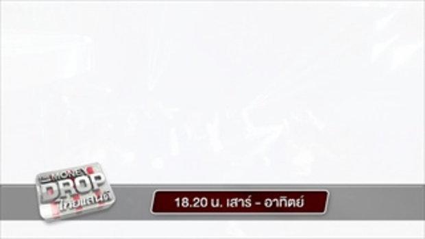 [ตัวอย่าง] The Money Drop ไทยแลนด์ 01-02 เม.ย. 60 พบกับ ทีมบอล เชิญยิ้ม และคณะ