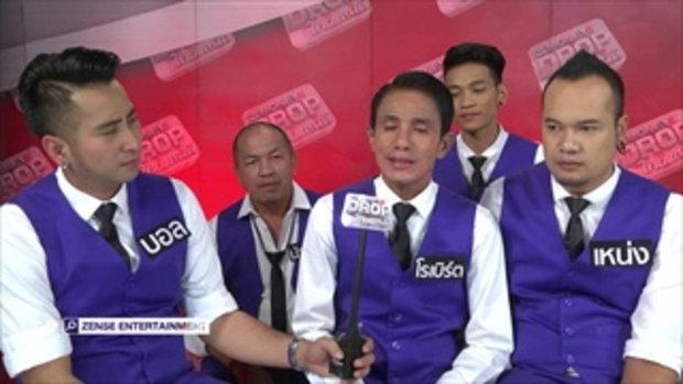 หมู่ตลก ไปไม่ถึงฝั่งฝัน เพราะใคร?!! - The Money Drop Thailand
