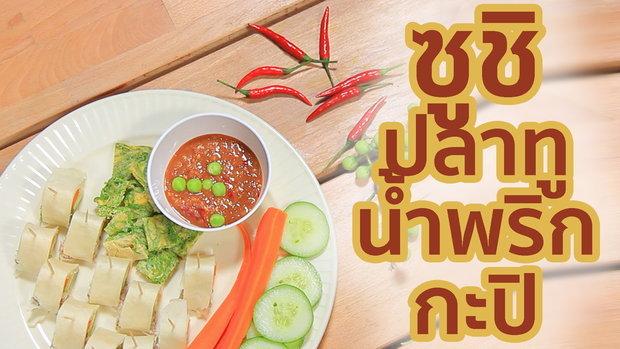 Sanook Good Stuff : สูตรซูชิปลาทูน้ำพริกกะปิสไตล์ฟิวชั่น อร่อยแบบไทยๆ