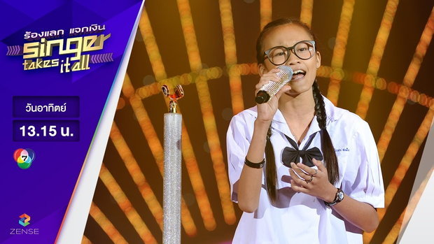 เพลง สาวนครชัยศรี - ต้นข้าว นิรชา | ร้องแลก แจกเงิน Singer takes it all | 9 เมษายน 2560