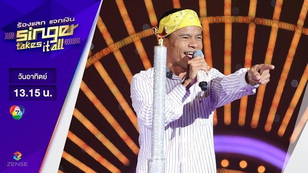 เพลง ตังเก - เขียด บัณฑิต | ร้องแลก แจกเงิน Singer takes it all | 9 เมษายน 2560