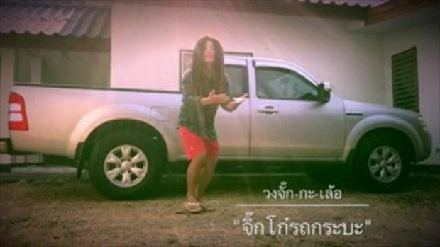 จิ๊กโก๋รถกระบะ - วงจั๊กกะเล้อ เพลงอย่างแนว แต่งให้เลย จากกรณี ห้ามนั่งท้ายกระบะ